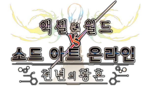 액셀 월드 vs 소드 아트 온라인 천년의 황혼