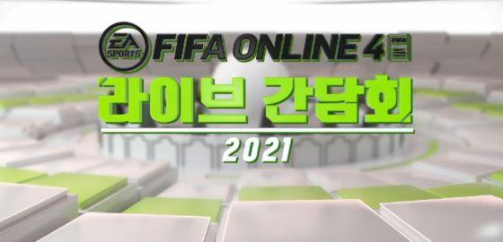 편의성과 기능 개선 약속, FIFA 온라인 4