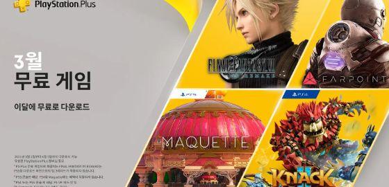 FF7 리메이크, PS Plus 3월 무료 게임으로