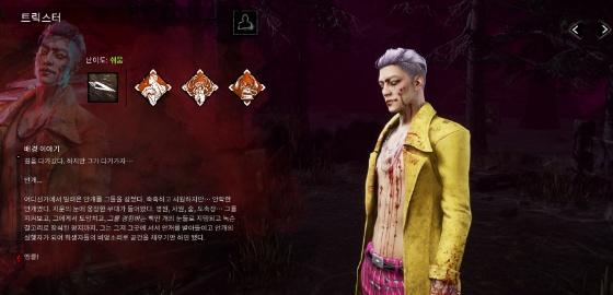한국인 아이돌 살인마, '데바데' 트릭스터