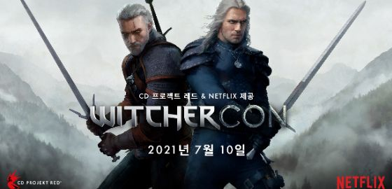 CDPR × 넷플릭스, 7월 10일 '위쳐콘' 개최