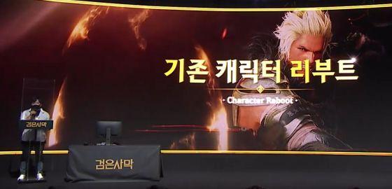 클래스 리부트 등 '검은사막' 향후 업데이트