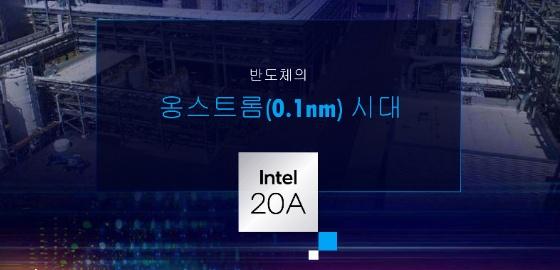 인텔, nm보다 더 작은 '옹스트롬' 선보인다