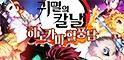 히노카미 혈풍담, 리뷰